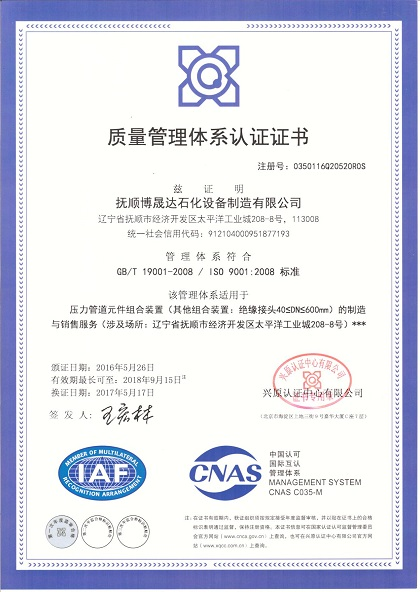 ISO 9000认证